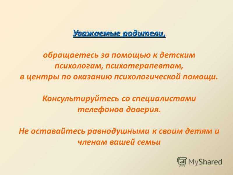 http://www.fond-detyam.ru/ http://www.ya-roditel.ru/ dobryanka-detsad-21.narod2.ru