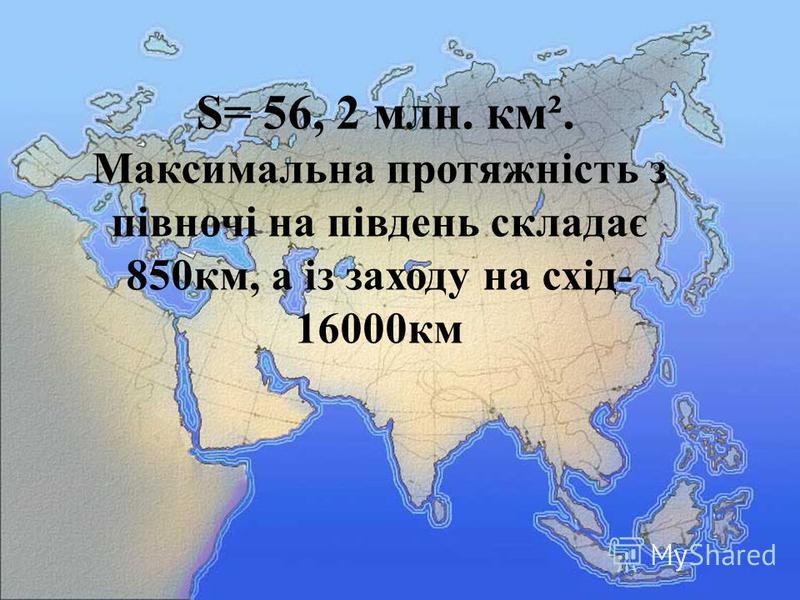 S= 56, 2 млн. км². Максимальна протяжність з півночі на південь складає 850км, а із заходу на схід- 16000км