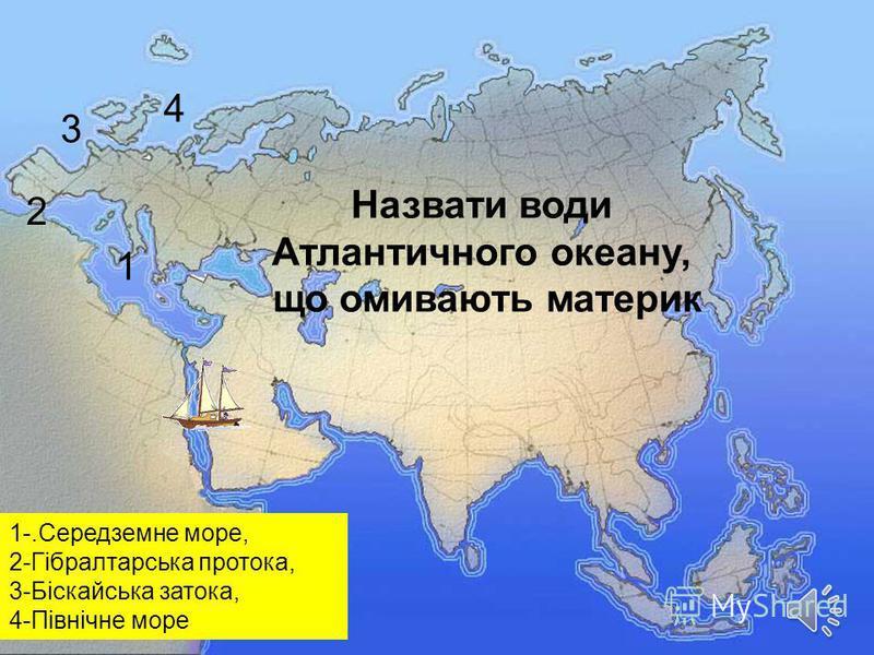 Назвати води Атлантичного океану, що омивають материк 1 2 3 4 1-.Середземне море, 2-Гібралтарська протока, 3-Біскайська затока, 4-Північне море