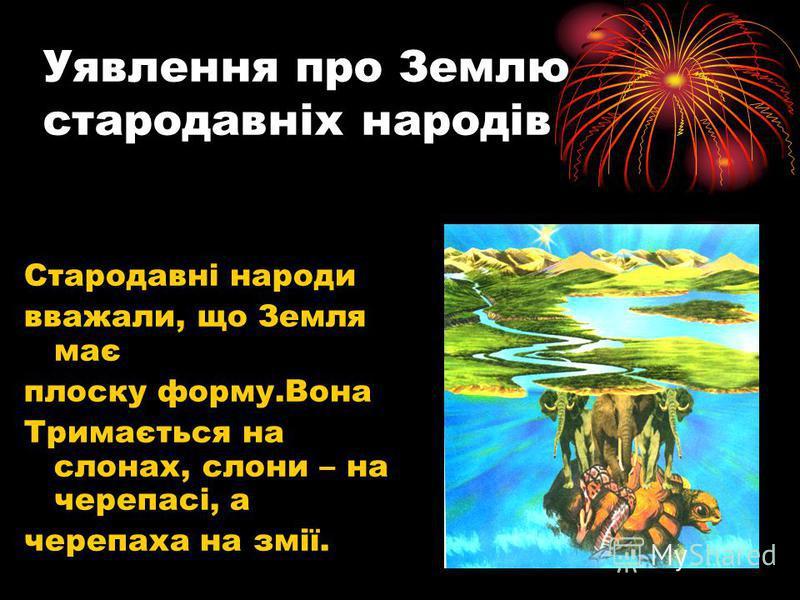 Історія Землі Спочатку Земля була голою планетою. Вона не мала захисної оболонки і тому її довгий час бомбардирували метеорити.