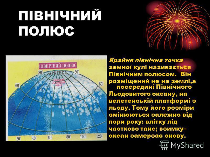 ГЛОБУС – МОДЕЛЬ ЗЕМЛІ За легендою, перший глобус виготовив міфічний африканський цар Атлас. Це була куля із зображенням зірок. Перший географічний глобус було виготовлено лише у 1492 р. німецьким географом Мартіном Бехаймом. Глобус – лат. – куля.