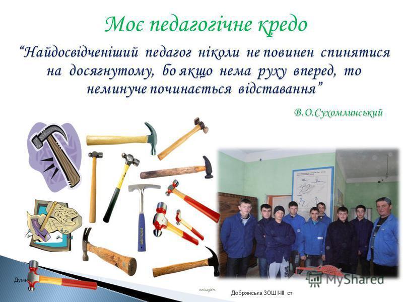 Думнич М.Ю. Добрянська ЗОШ І-ІІІ ст Моє педагогічне кредо