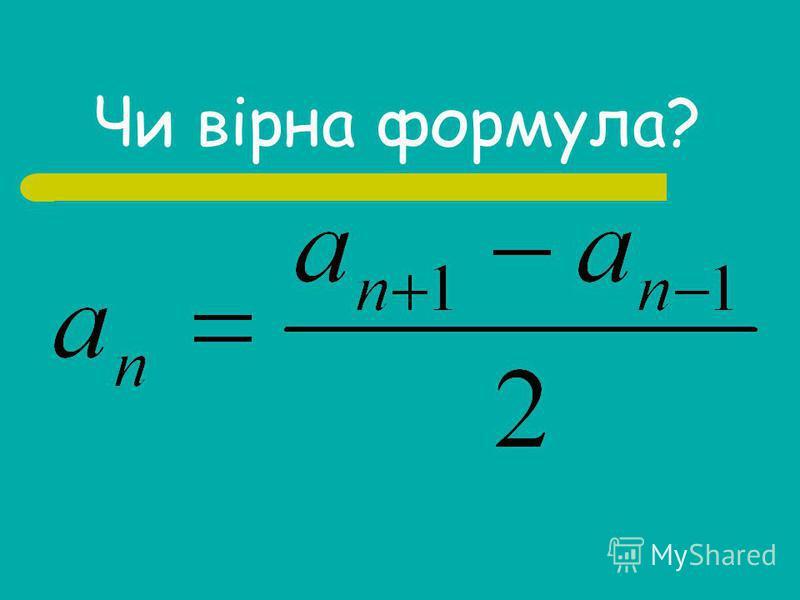 Чи вірна формула?