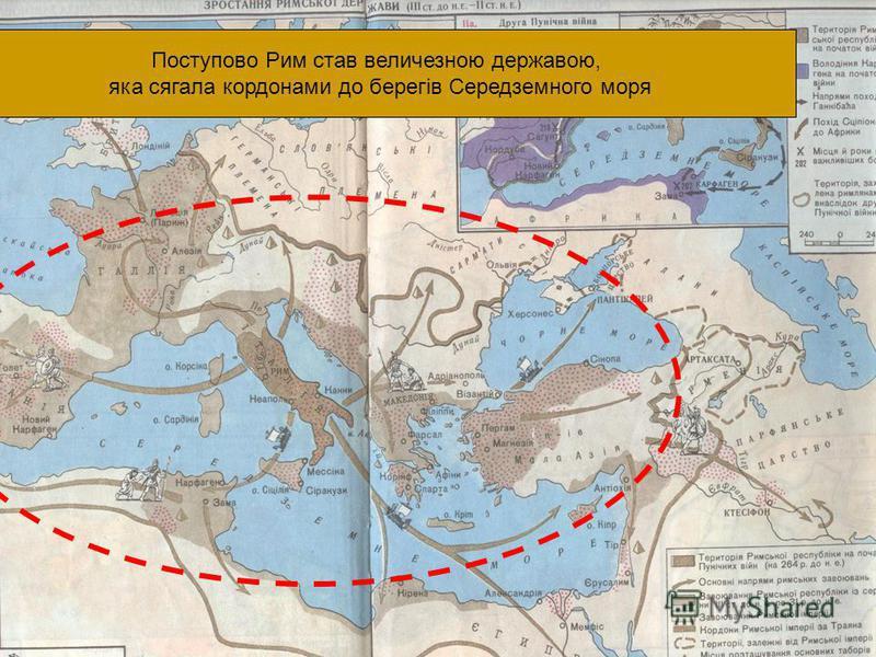 5 Поступово Рим став величезною державою, яка сягала кордонами до берегів Середземного моря