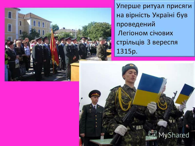 Уперше ритуал присяги на вірність Україні був проведений Легіоном січових стрільців 3 вереспя 1315р.