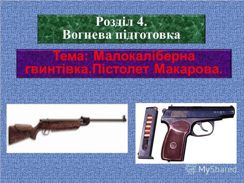 Тема: Малокаліберна гвинтівка.Пістолет Макарова. Розділ 4. Вогнева підготовка