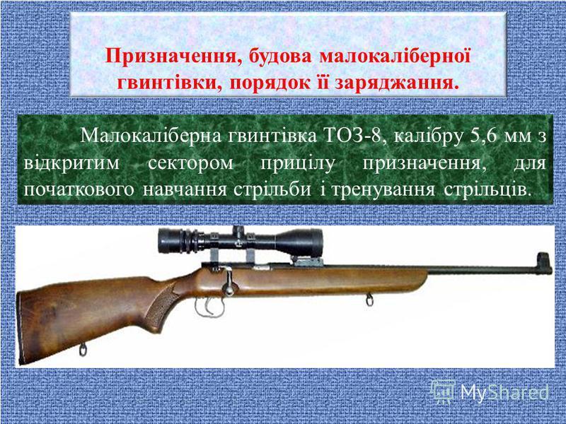 Призначення, будова малокаліберної гвинтівки, порядок її заряджання. Малокаліберна гвинтівка ТОЗ-8, калібру 5,6 мм з відкритим сектором прицілу призначення, для початкового навчання стрільби і тренування стрільців.