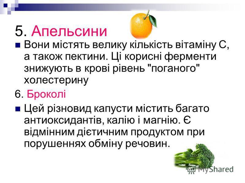 5. Апельсини Вони містять велику кількість вітаміну С, а також пектини. Ці корисні ферменти знижують в крові рівень