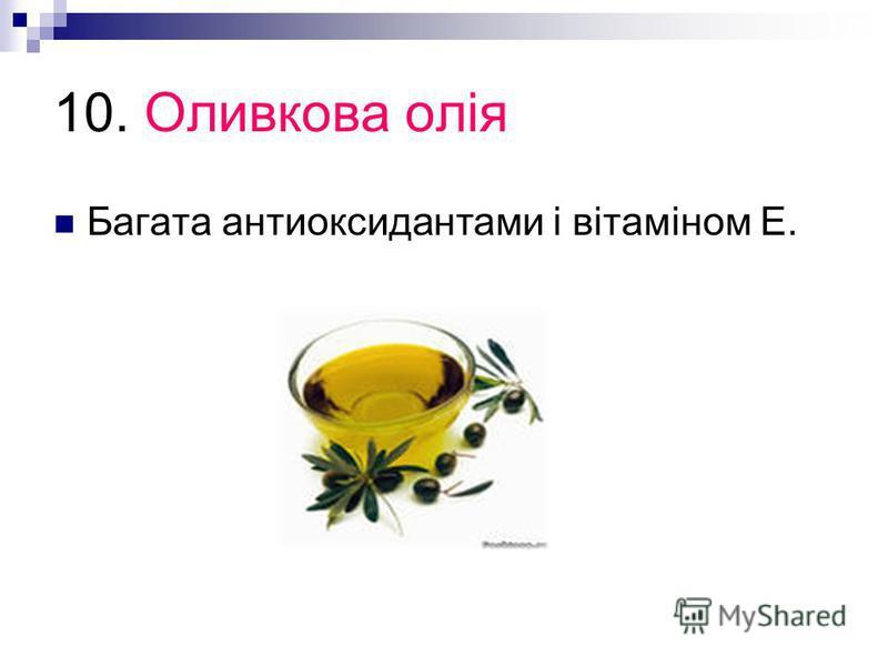 10. Оливкова олія Багата антиоксидантами і вітаміном Е.