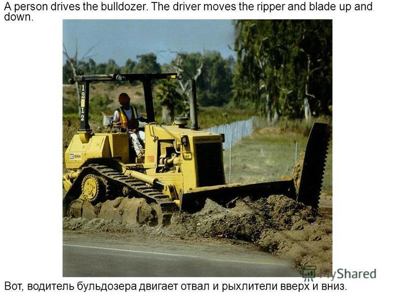 A person drives the bulldozer. The driver moves the ripper and blade up and down. Вот, водитель бульдозера двигает отвал и рыхлители вверх и вниз.