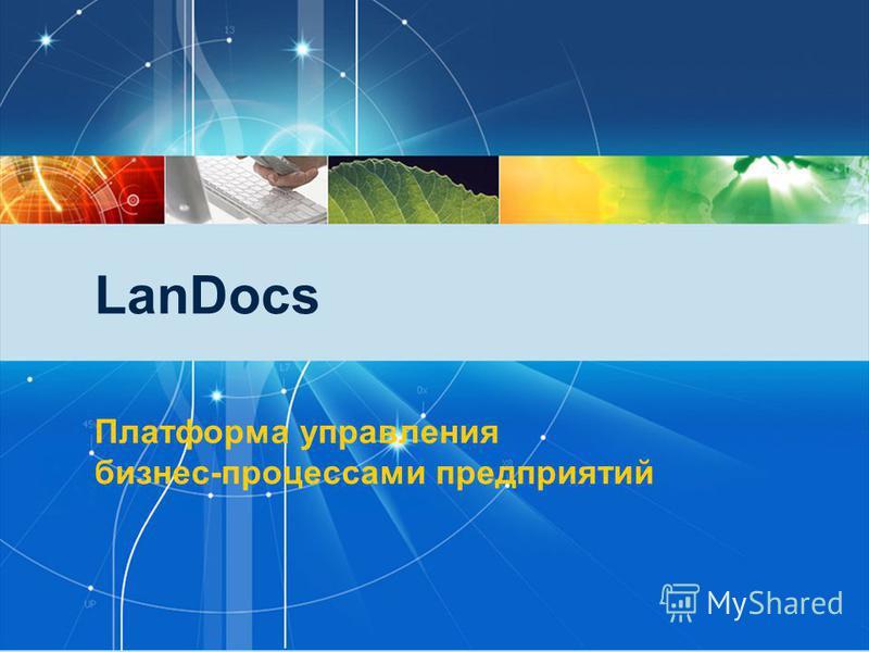 LanDocs Платформа управления бизнес-процессами предприятий