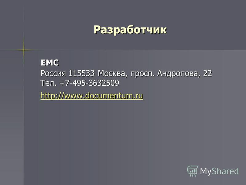 Разработчик EMC Россия 115533 Москва, просп. Андропова, 22 Тел. +7-495-3632509 http://www.documentum.ru EMC Россия 115533 Москва, просп. Андропова, 22 Тел. +7-495-3632509 http://www.documentum.ru http://www.documentum.ru