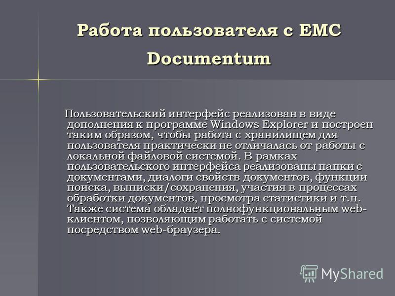 Работа пользователя c EMC Documentum Пользовательский интерфейс реализован в виде дополнения к программе Windows Explorer и построен таким образом, чтобы работа с хранилищем для пользователя практически не отличалась от работы с локальной файловой си