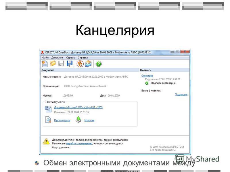 Канцелярия Обмен электронными документами между системами