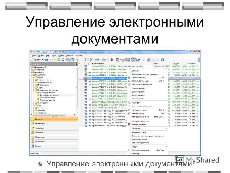 Управление электронными документами