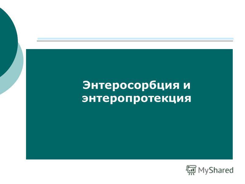 1. Энтеросорбция и энтеропротекция