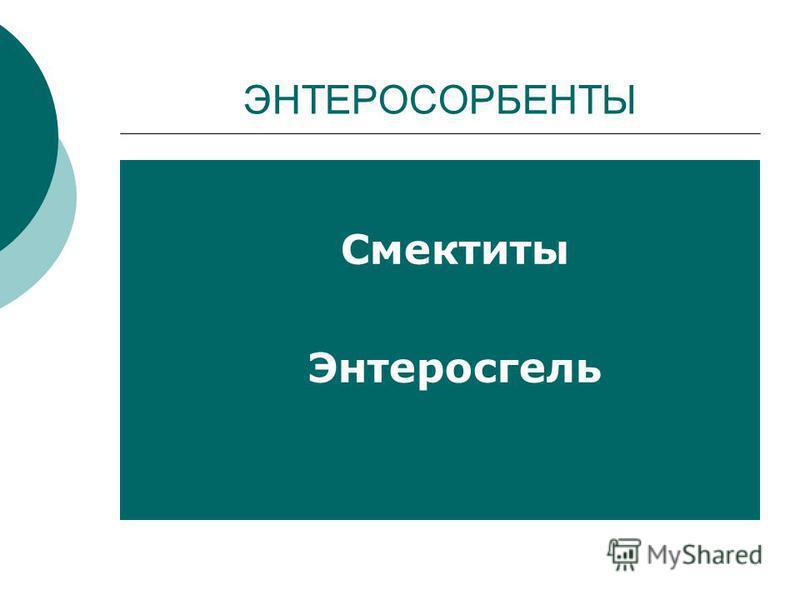 ЭНТЕРОСОРБЕНТЫ Смектиты Энтеросгель