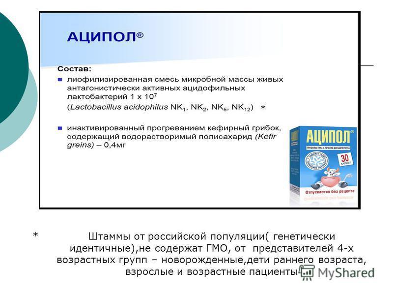 * *Штаммы от российской популяции( генетически идентичные),не содержат ГМО, от представителей 4-х возрастных групп – новорожденные,дети раннего возраста, взрослые и возрастные пациенты
