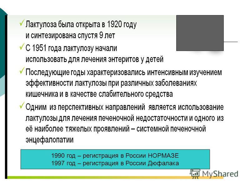 1990 год – регистрация в России НОРМАЗЕ 1997 год – регистрация в России Дюфалака