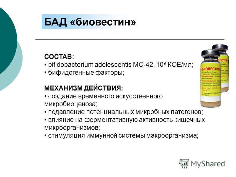 СОСТАВ: bifidobacterium аdolescentis МС-42, 10 9 КОЕ/мл; бифидогенные факторы; МЕХАНИЗМ ДЕЙСТВИЯ: создание временного искусственного микробиоценоза; подавление потенциальных микробных патогенов; влияние на ферментативную активность кишечных микроорга