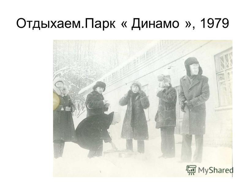 Отдыхаем.Парк « Динамо », 1979