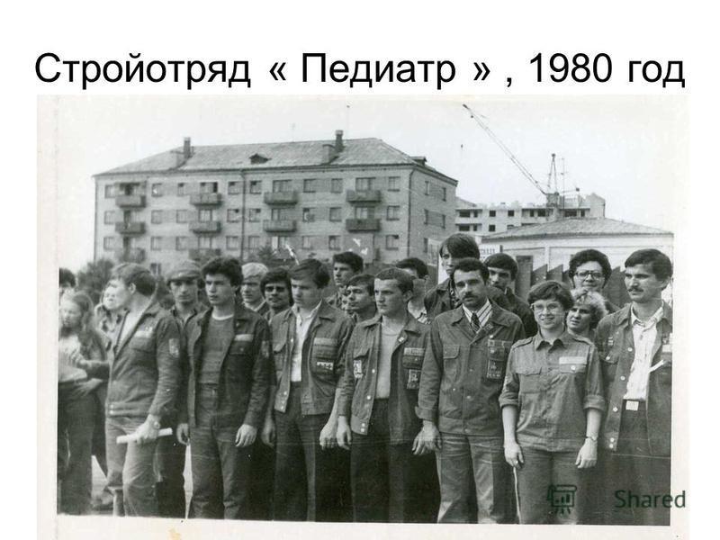 Стройотряд « Педиатр », 1980 год
