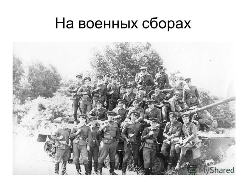 На военных сборах
