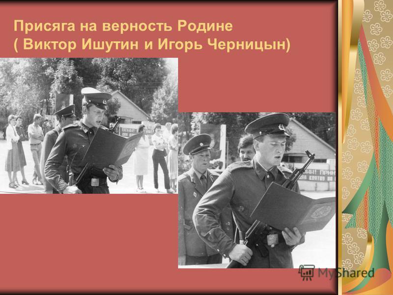 Присяга на верность Родине ( Виктор Ишутин и Игорь Черницын)
