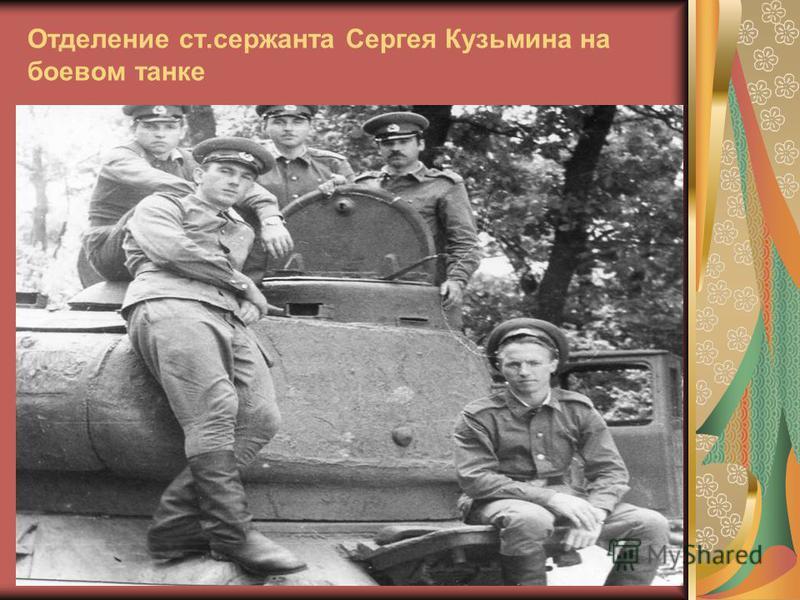 Отделение ст.сержанта Сергея Кузьмина на боевом танке