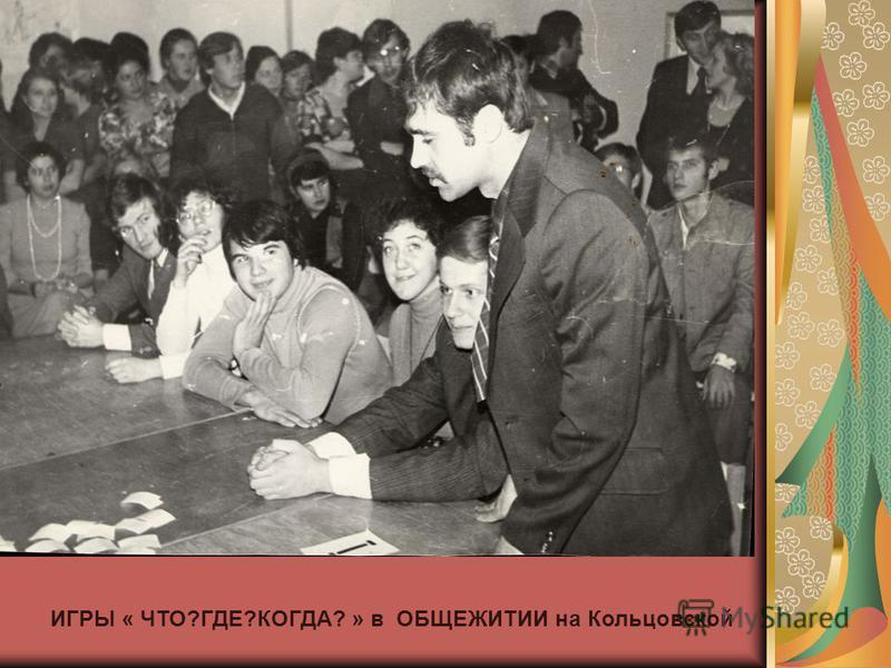 ИГРЫ « ЧТО?ГДЕ?КОГДА? » в ОБЩЕЖИТИИ на Кольцовской