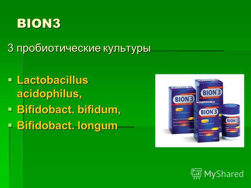 3 пробиотические культуры Lactobacillus acidophilus, Lactobacillus acidophilus, Bifidobact. bifidum, Bifidobact. bifidum, Bifidobact. longum Bifidobact. longum BION3
