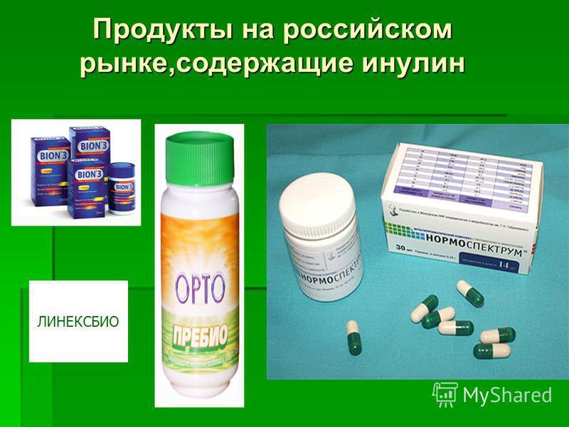 Продукты на российском рынке,содержащие инулин БИОН 3 ЛИНЕКСБИО