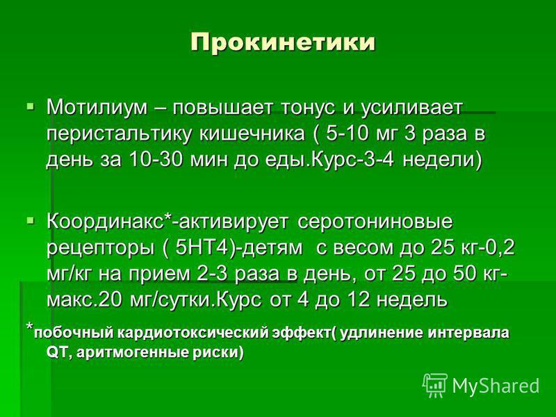 Прокинетики Мотилиум – повышает тонус и усиливает перистальтику кишечника ( 5-10 мг 3 раза в день за 10-30 мин до еды.Курс-3-4 недели) Мотилиум – повышает тонус и усиливает перистальтику кишечника ( 5-10 мг 3 раза в день за 10-30 мин до еды.Курс-3-4