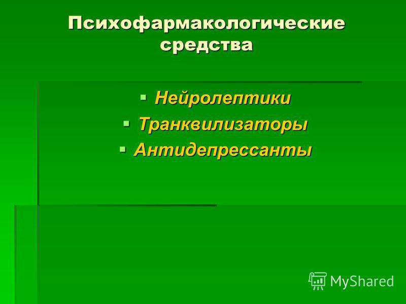 Психофармакологические средства Нейролептики Нейролептики Транквилизаторы Транквилизаторы Антидепрессанты Антидепрессанты