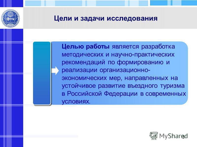 3 Целью работы является разработка методических и научно-практических рекомендаций по формированию и реализации организационно- экономических мер, направленных на устойчивое развитие въездного туризма в Российской Федерации в современных условиях. Це