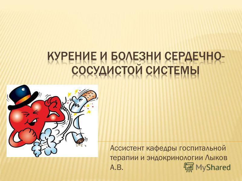 Ассистент кафедры госпитальной терапии и эндокринологии Лыков А.В.