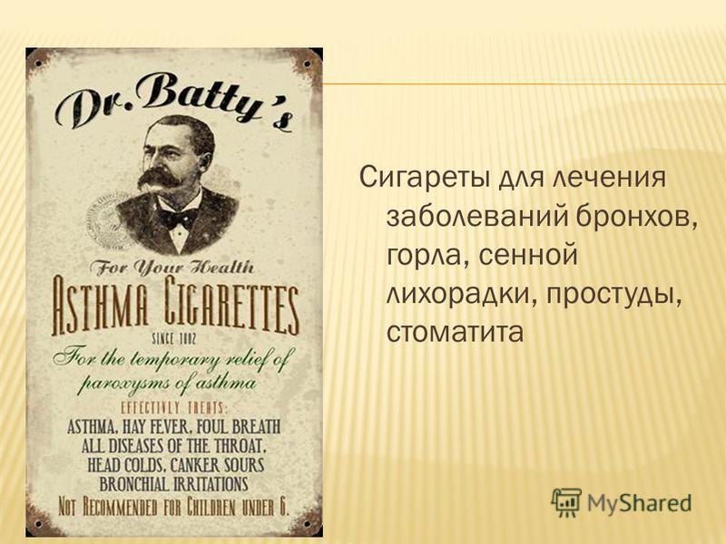 Сигареты для лечения заболеваний бронхов, горла, сенной лихорадки, простуды, стоматита