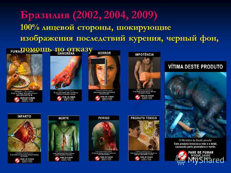 Бразилия (2002, 2004, 2009) 100% лицевой стороны, шокирующие изображения последствий курения, черный фон, помощь по отказу