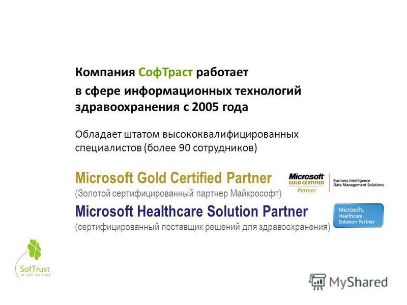 О компании Компания Соф Траст работает в сфере информационных технологий здравоохранения с 2005 года Обладает штатом высококвалифицированных специалистов (более 90 сотрудников) 12 Microsoft Gold Certified Partner (Золотой сертифицированный партнер Ма