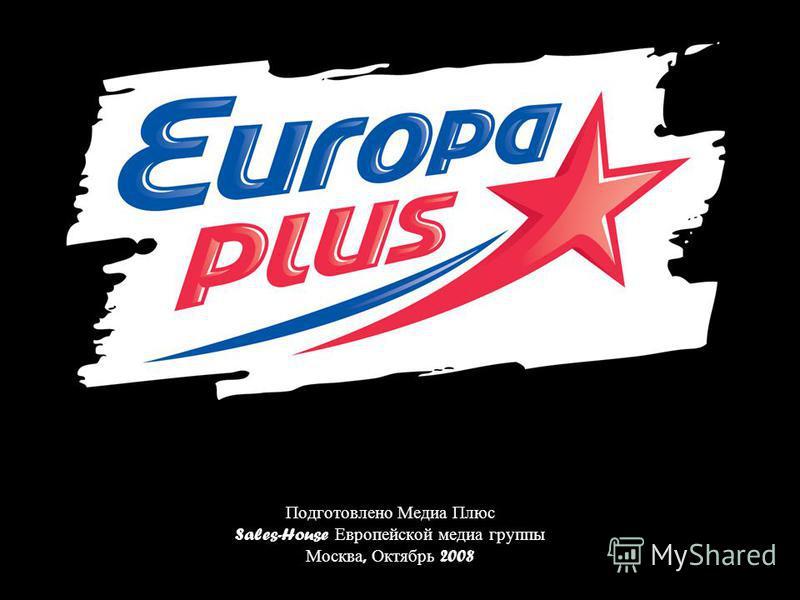Подготовлено Медиа Плюс Sales-House Европейской медиа группы Москва, Октябрь 2008