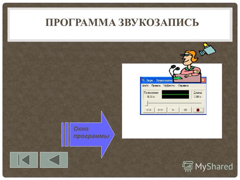 ЛАЗЕРНЫЙ ПРОИГРЫВАТЕЛЬ - это программа предназначенная для воспроизведения музыкальных аудиодисков с помощью дисковода CD – ROM.