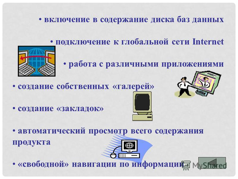ВОЗМОЖНОСТИ МУЛЬТИМЕДИА: хранение большого объема информации на одном носителе увеличение на экране изображения сравнение изображения и обработка его разнообразными программными средствами использование видеофрагментов осуществление непрерывного ауди