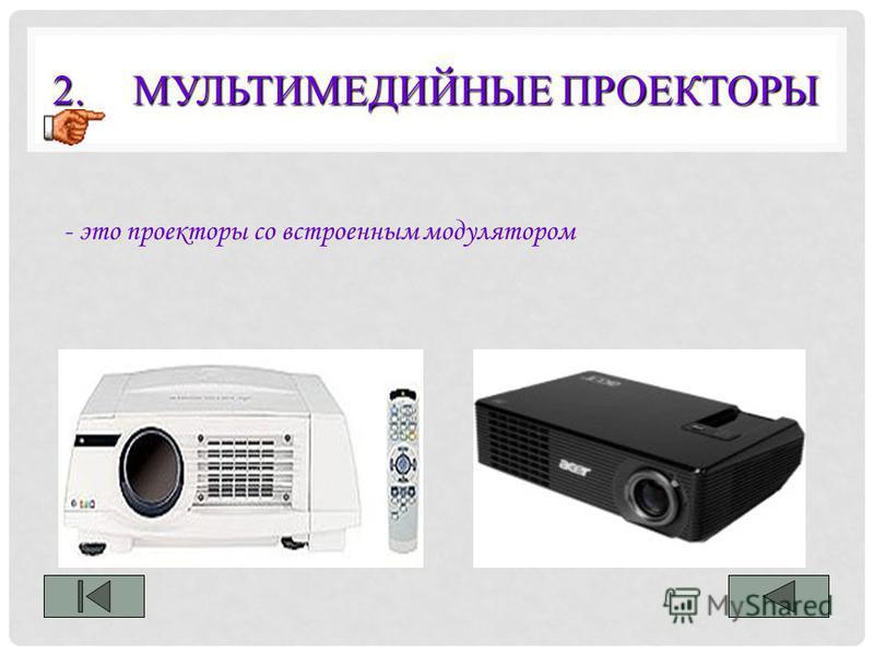 1. УНИВЕРСАЛЬНЫЕ ПРОЕКТОРЫ - это проекторы, в которых в качестве источника изображения используется специальный манипулятор – ЖК панель
