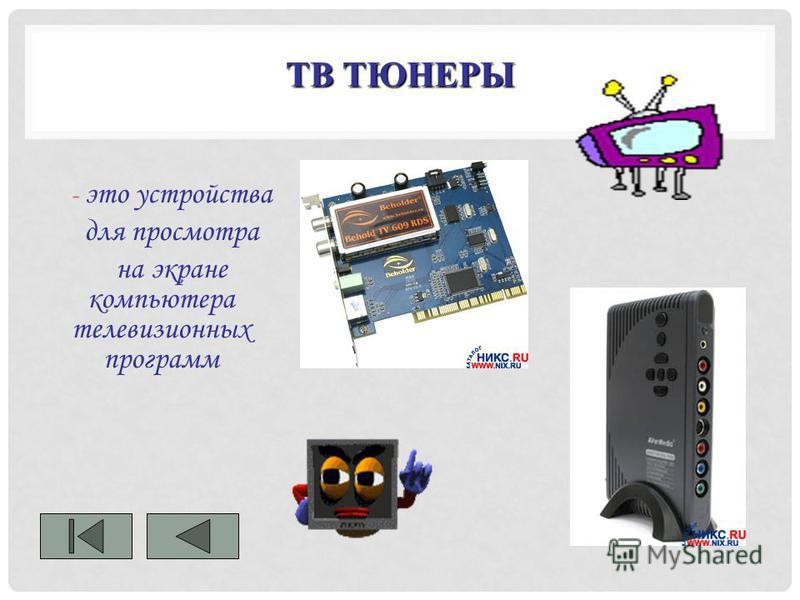 2. МУЛЬТИМЕДИЙНЫЕ ПРОЕКТОРЫ - это проекторы со встроенным модулятором