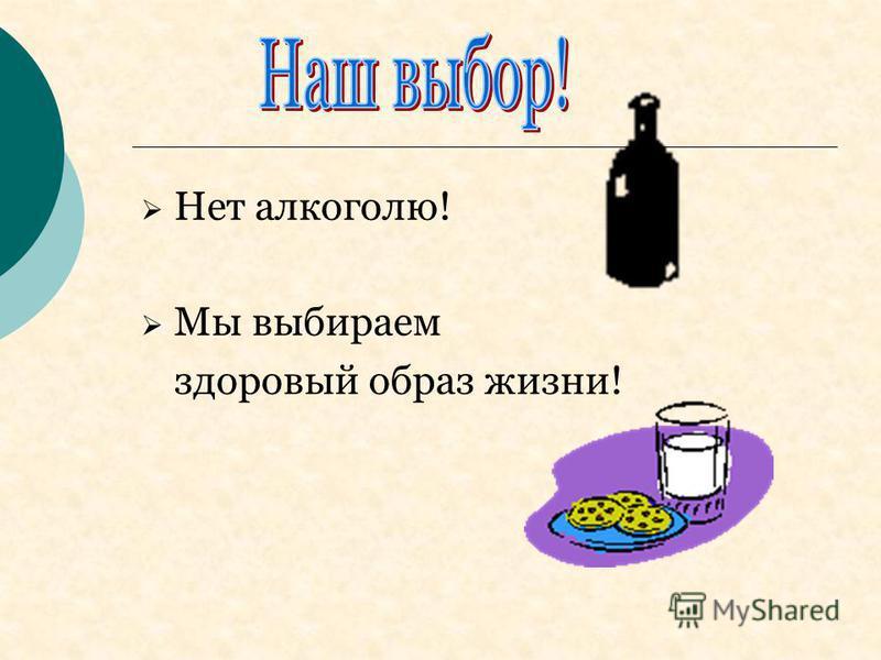 Нет алкоголю! Мы выбираем здоровый образ жизни!