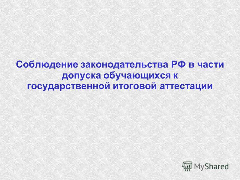 Соблюдение законодательства РФ в части допуска обручающихся к государственной итоговой аттестации