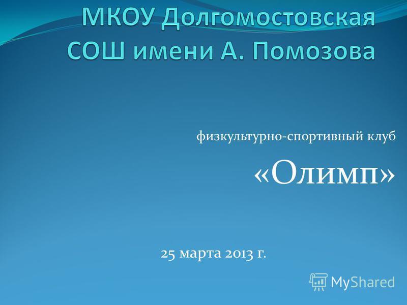 физкультурно-спортивный клуб «Олимп» 25 марта 2013 г.