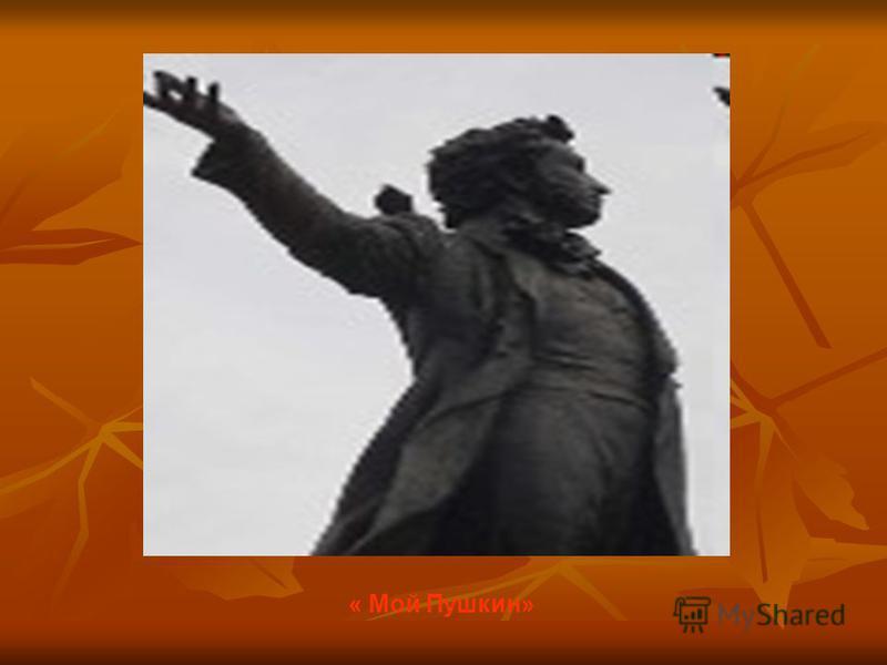 « Мой Пушкин»