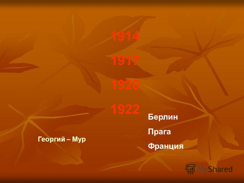 1914 1917 1920 1922 Георгий – Мур Берлин Прага Франция