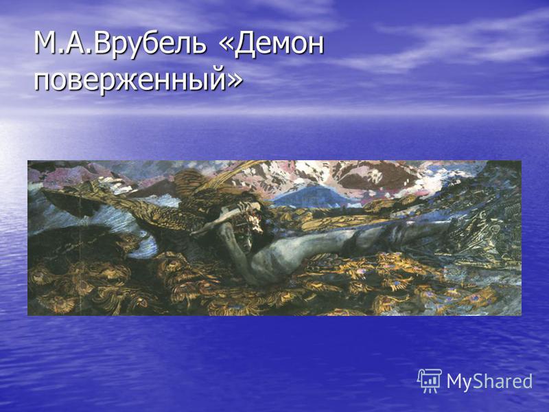 М.А.Врубель «Демон поверженный»